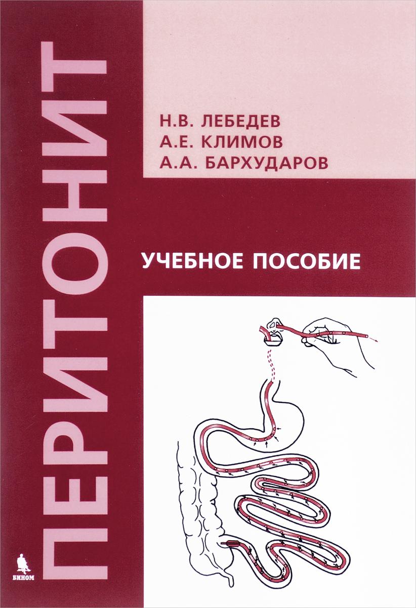 Н. В. Лебедев, А. Е. Климов, А. А. Бархударов Перитонит. Учебное пособие