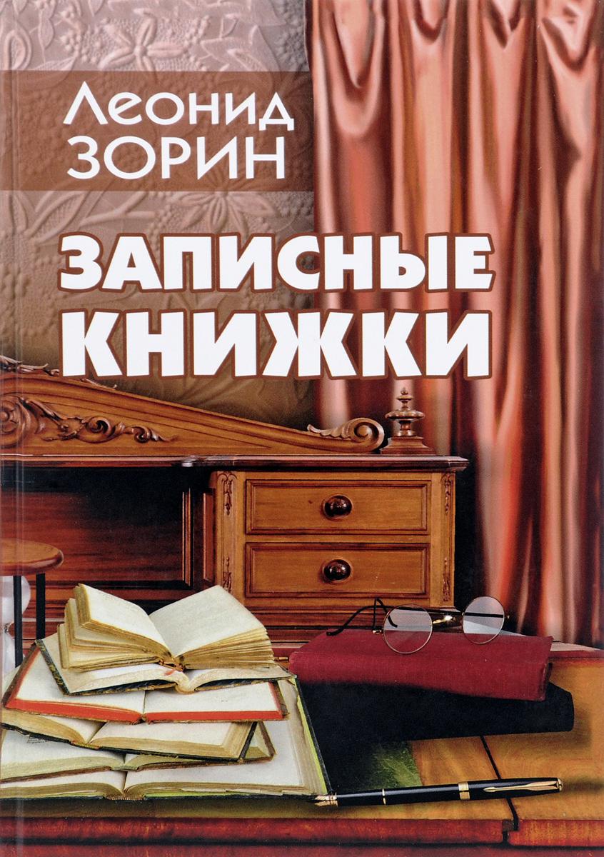 Записные книжки. Леонид Зорин