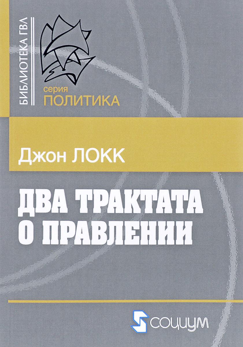 Джон Локк Два трактата о правлении