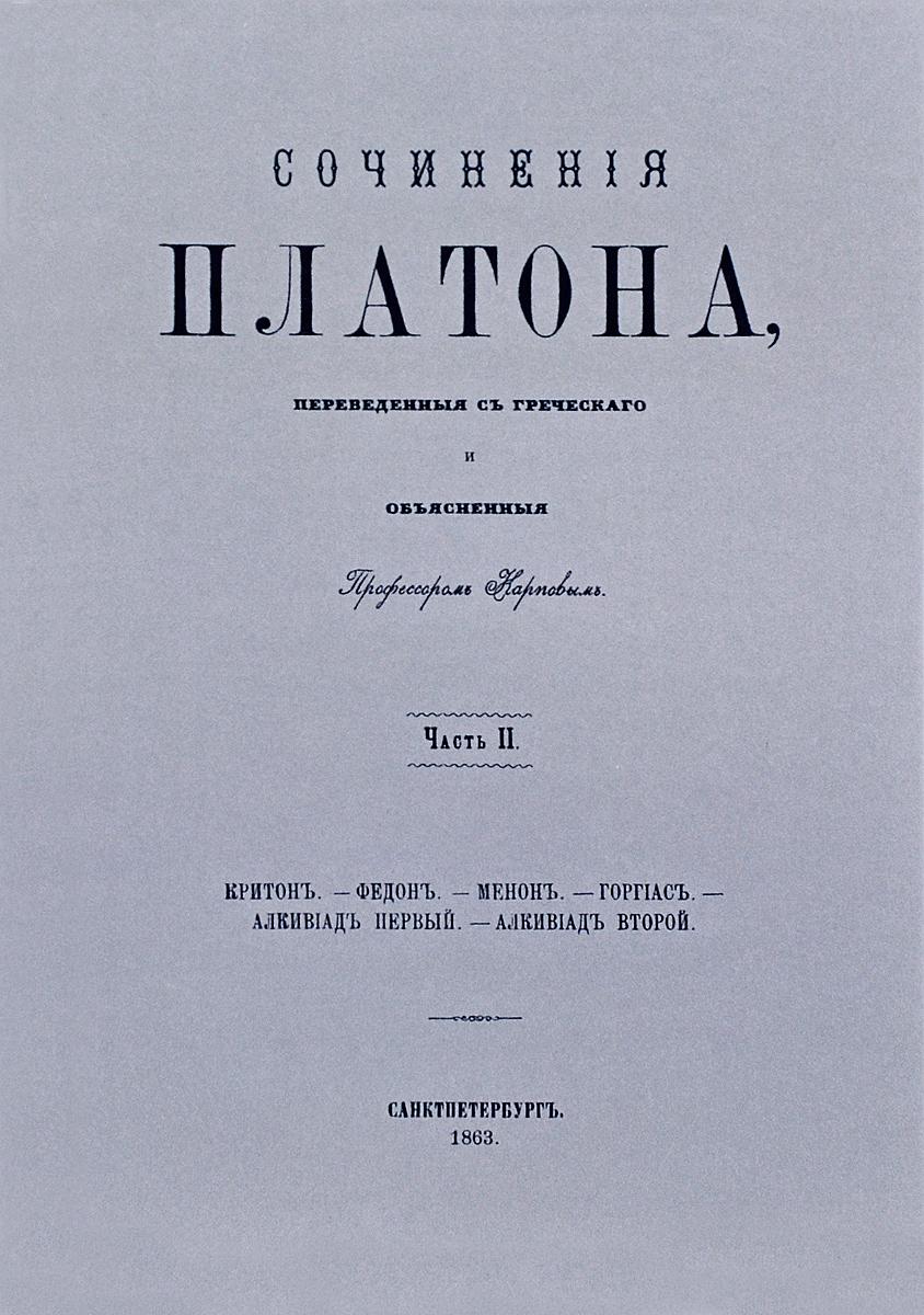 Платон Сочинения Платона. Часть 2 книга как то раз платон зашел в бар