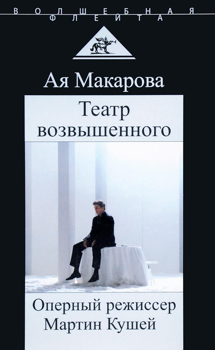 Ая Макарова Театр возвышенного. Оперный режиссер Мартин Кушей
