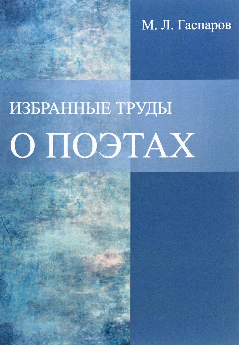 М. Л. Гаспаров Избранные труды. О поэтах