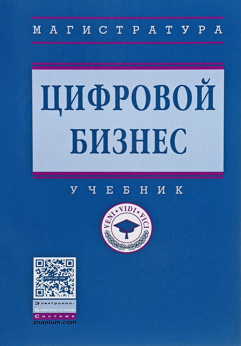 Цифровой бизнес. Учебник