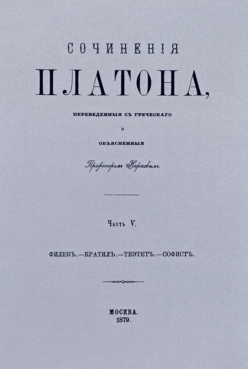 Платон Сочинения Платона. Часть 5