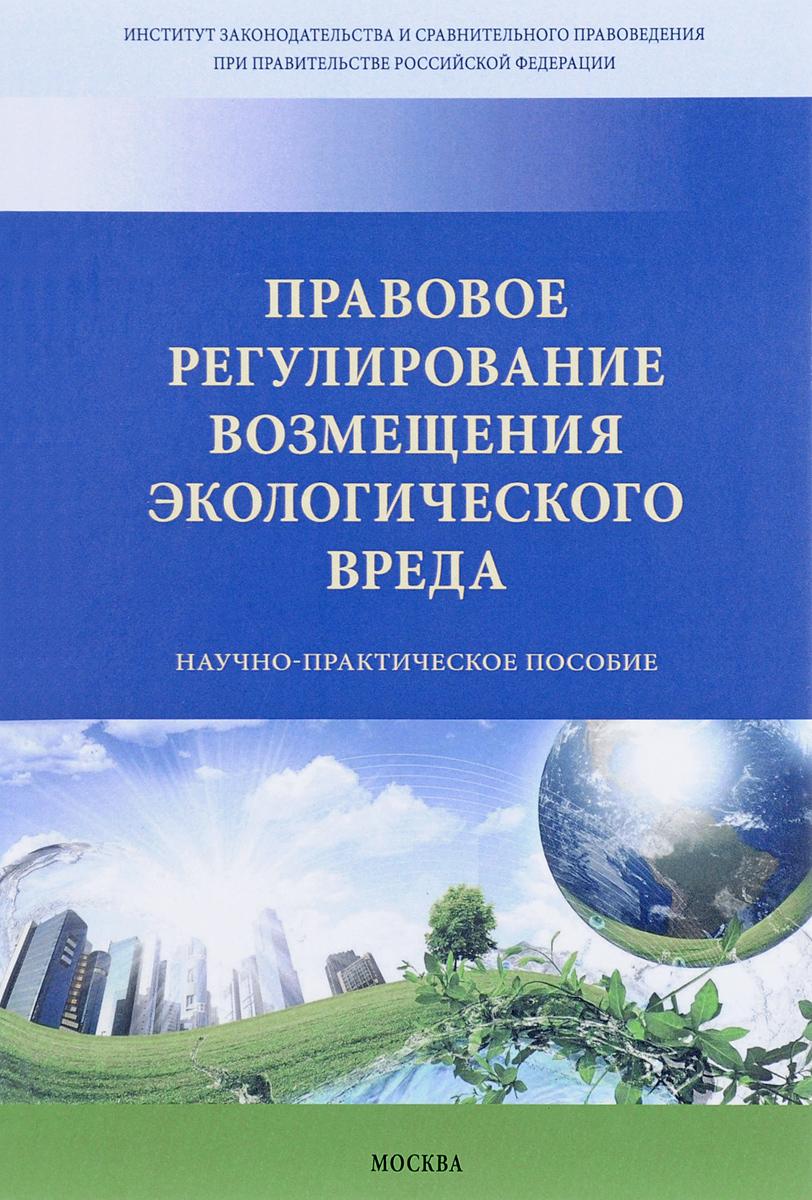 Правовое регулирование возмещения экологического вреда