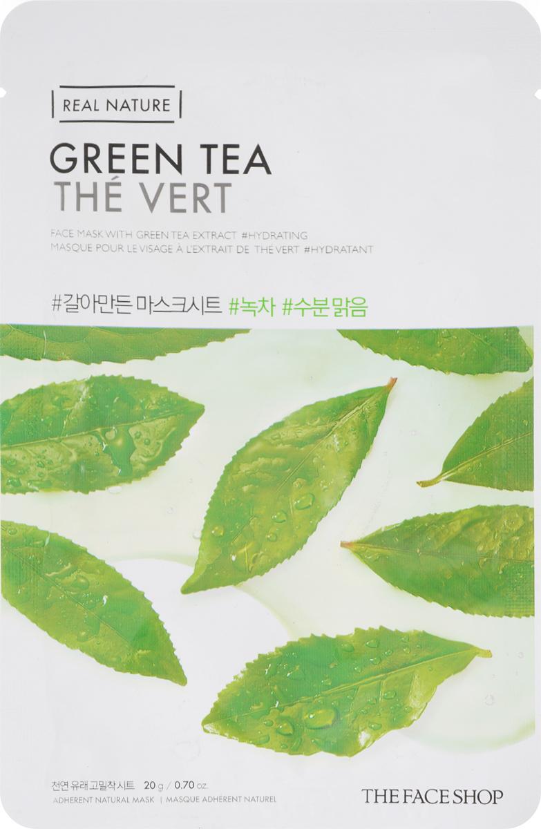 The Face Shop Real Nature Тканевая маска для лица с экстрактом зеленого чая, 21 млУТ000001783Увлажняющая тканевая маска Real Nature Mask Sheet Green Tea имеет в основе экстракт зеленого чая , насыщает кожу влагой, питает, предотвращает отечность и возникновение воспалительных процессов. Экстракт зеленого чая стимулирует кровообращение, укрепляет стенки капилляров кожи, повышает её собственные защитные качества, снабжая клетки кислородом. Увлажнение и питание, которое обеспечивают активные вещества маски, способствуют стимуляции процессов восстановления кожи. Товар сертифицирован. Срок годности - 30 месяцев, после вскрытия упаковки - 12 месяцев.