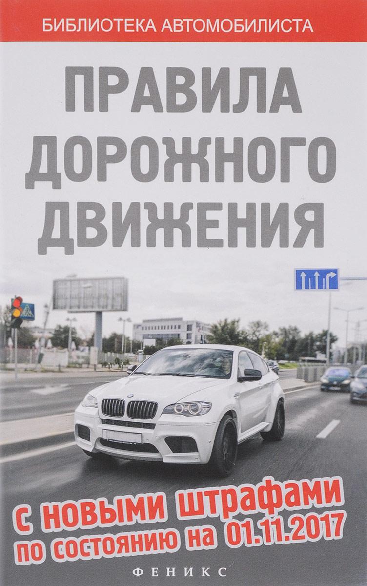 Правила дорожного движения с новыми штрафами 01.11.17