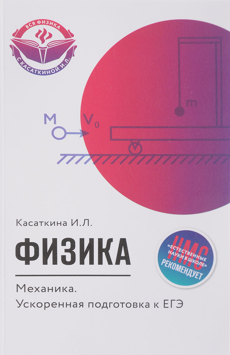 И. Л. Касаткина Физика. Механика. Ускоренная подготовка к ЕГЭ