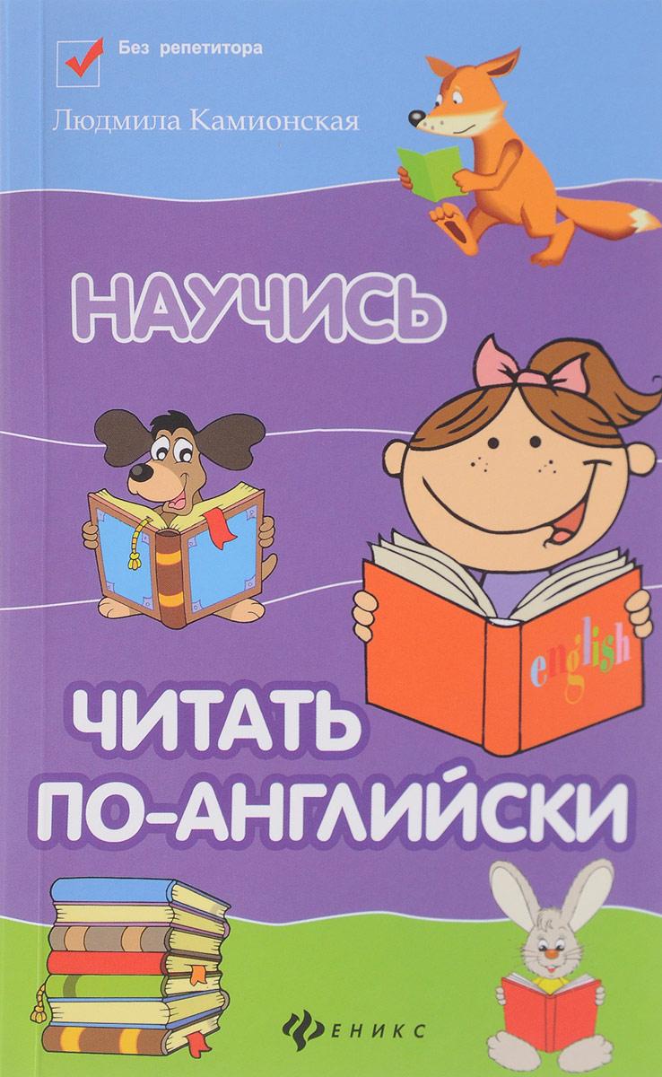 Людмила Камионская Научись читать по-английски