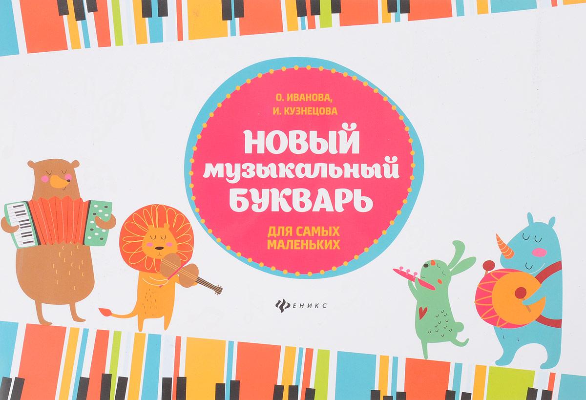 Zakazat.ru Новый музыкальный букварь для самых маленьких. О. Иванова, И. Кузнецова