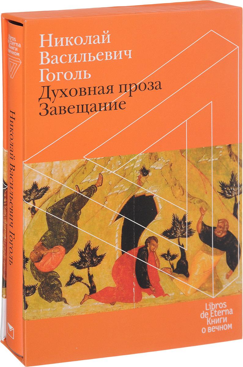 Николай Васильевич Гоголь Духовная проза. Завещание коржова е ю духовная лестница н в гоголя личность и творчество