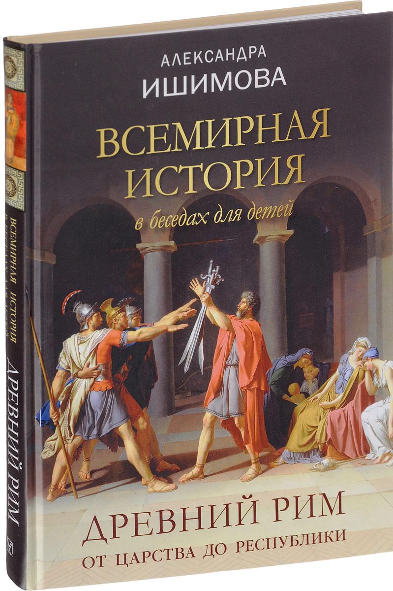 Всемирная история в беседах для детей. Древний Рим. От царства до республики