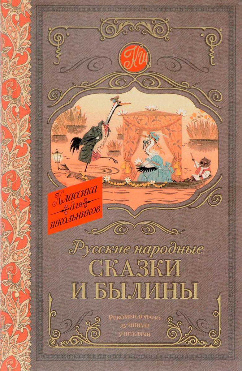 Русские народные сказки и былины русские народные сказки и былины