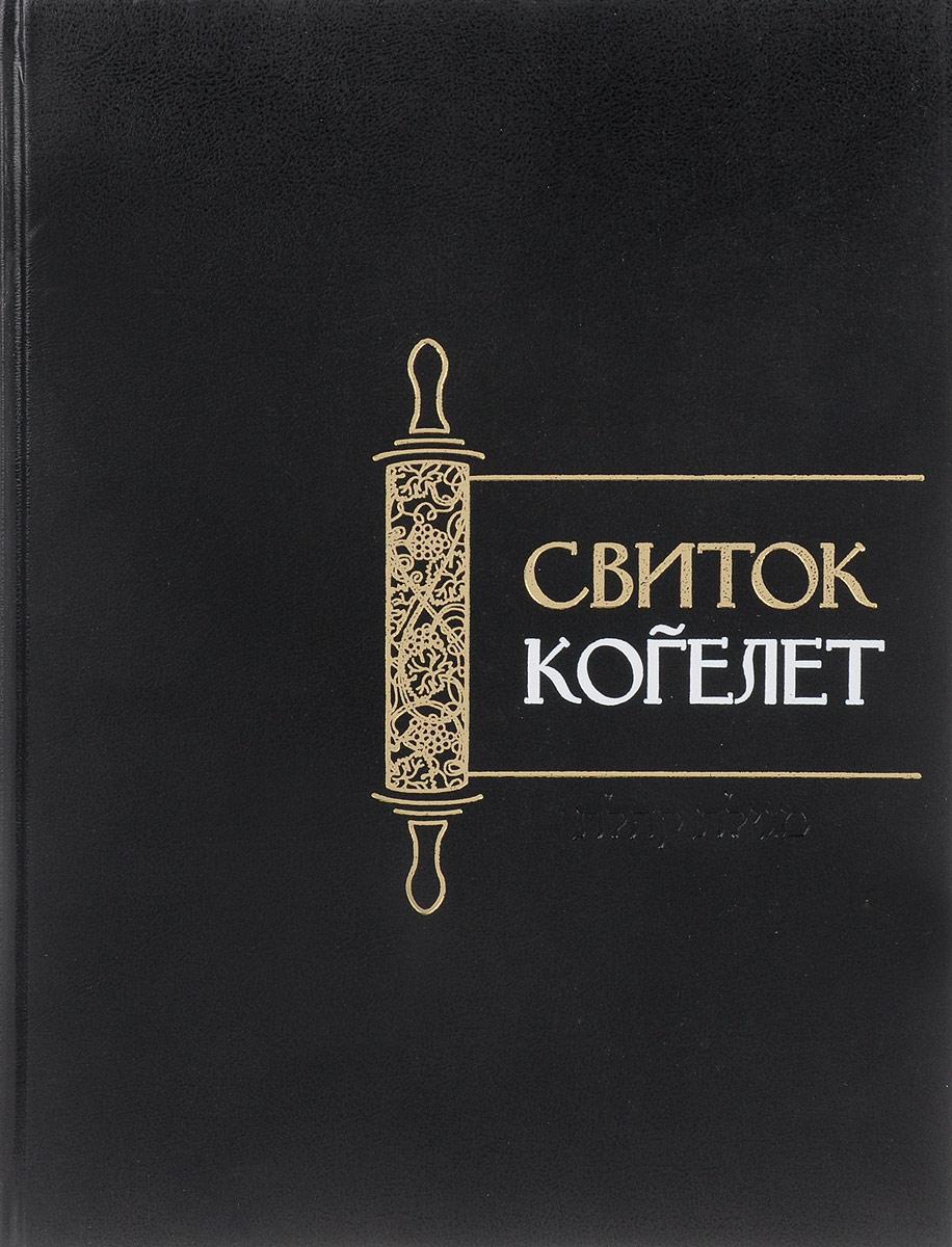 Свиток Когелет