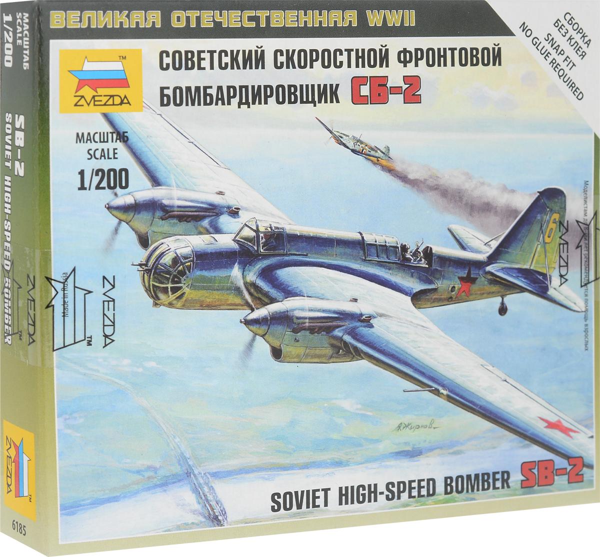 Звезда Сборная модель Советский скоростной фронтовой бомбардировщик СБ-2