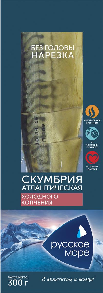 Русское Море Скумбрия атлантическая, холодного копчения, 300 г