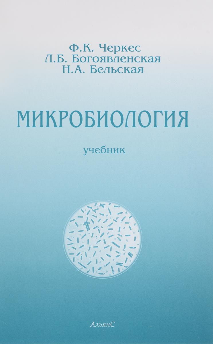 Ф. К. Черкес, Л. Б. Богоявленская, Н. А. Бельская Микробиология