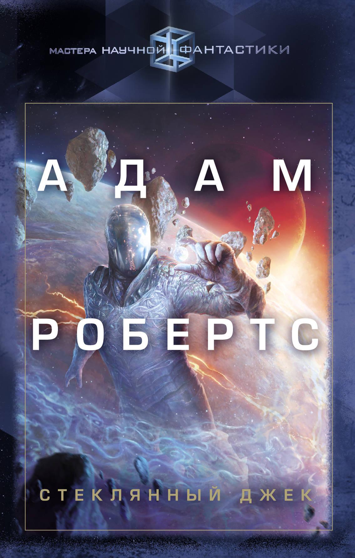 Адам Робертс Стеклянный Джек