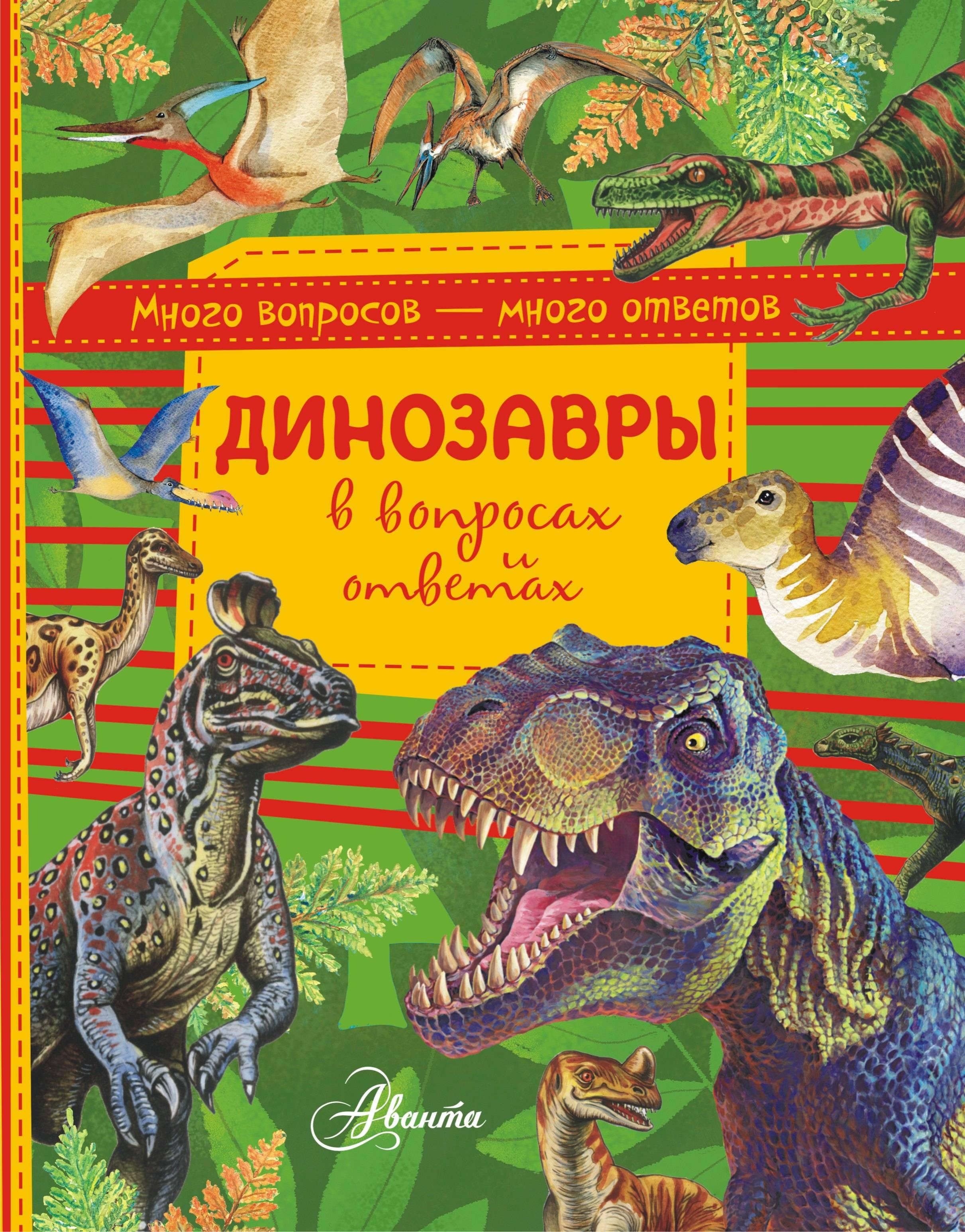Виктор Громов Динозавры в вопросах и ответах петр волцит много вопросов – много ответов