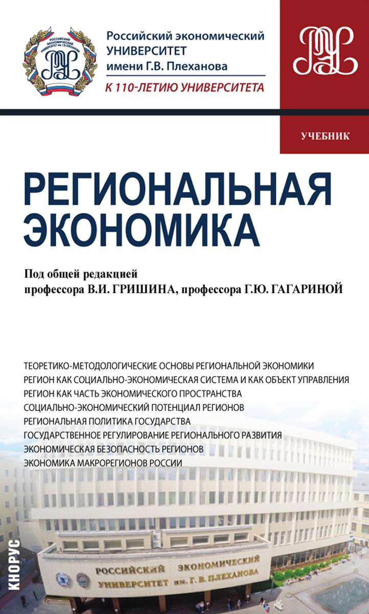 Гришин В.И. под общ. ред., Гагарина Г.Ю. под общ. ред. и др. Региональная экономика