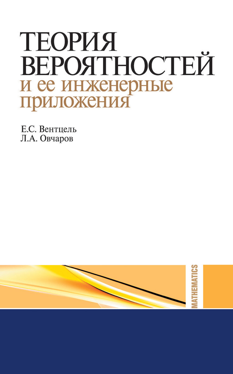 Е. С. Вентцель, Л. А. Овчаров Теория вероятностей и ее инженерные приложения ISBN: 978-5-4365-1926-5