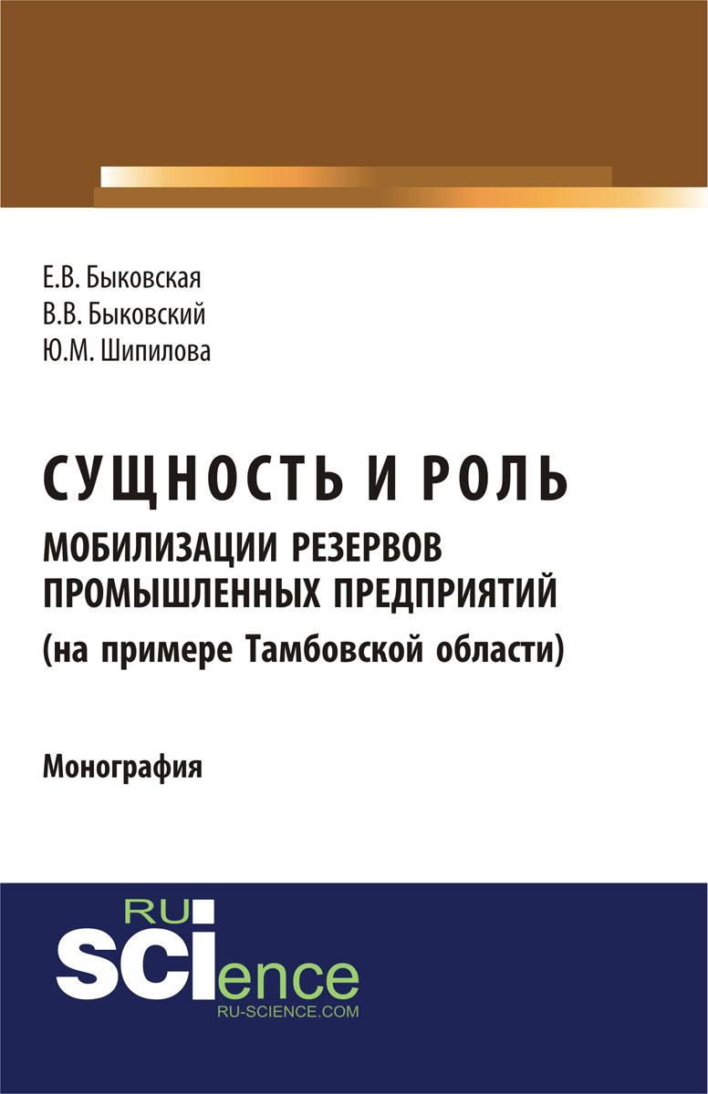Сущность и роль мобилизации резервов промышленных предприятий (на примере Тамбовской области)