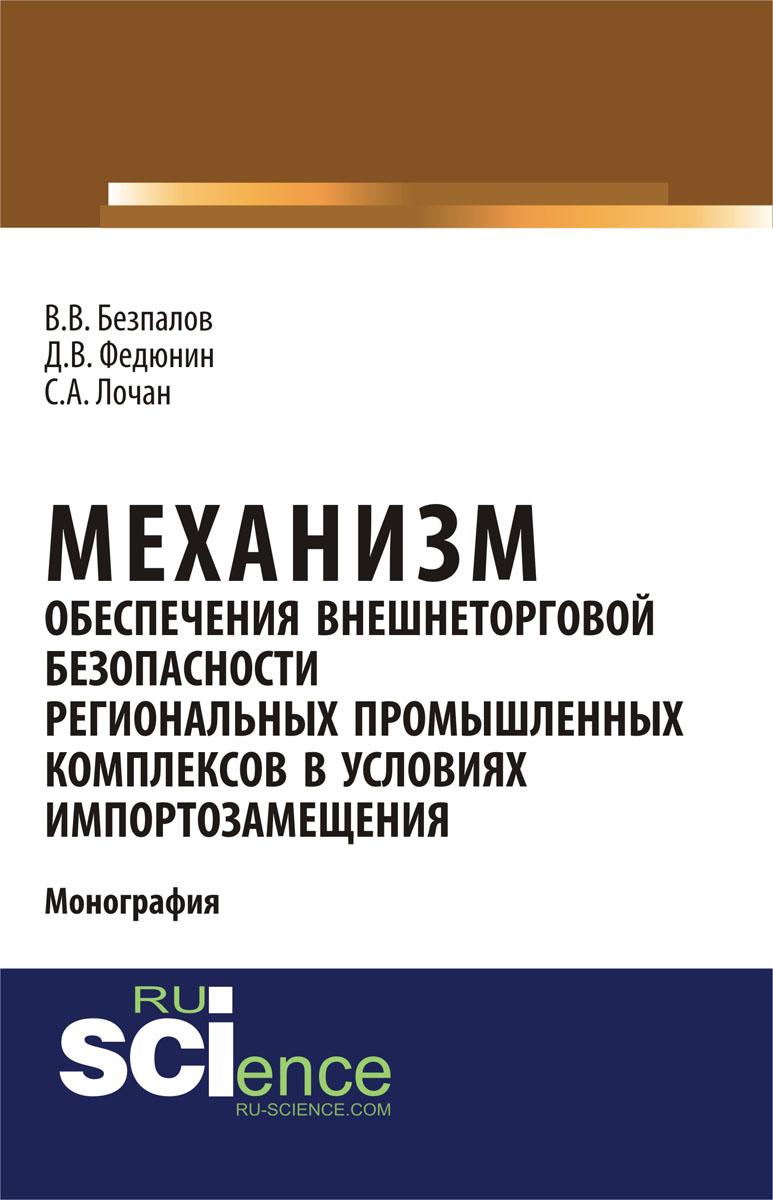 Механизм обеспечения внешнеторговой безопасности региональных промышленных комплексов в условиях импортозамещения
