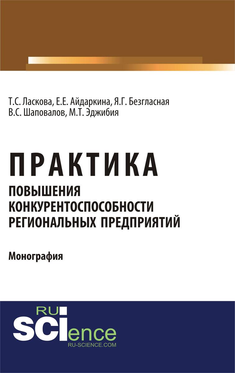 Практика повышения конкурентоспособности региональных предприятий