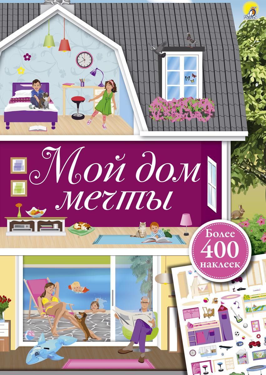 Zakazat.ru: Мой дом мечты (+ наклейки)