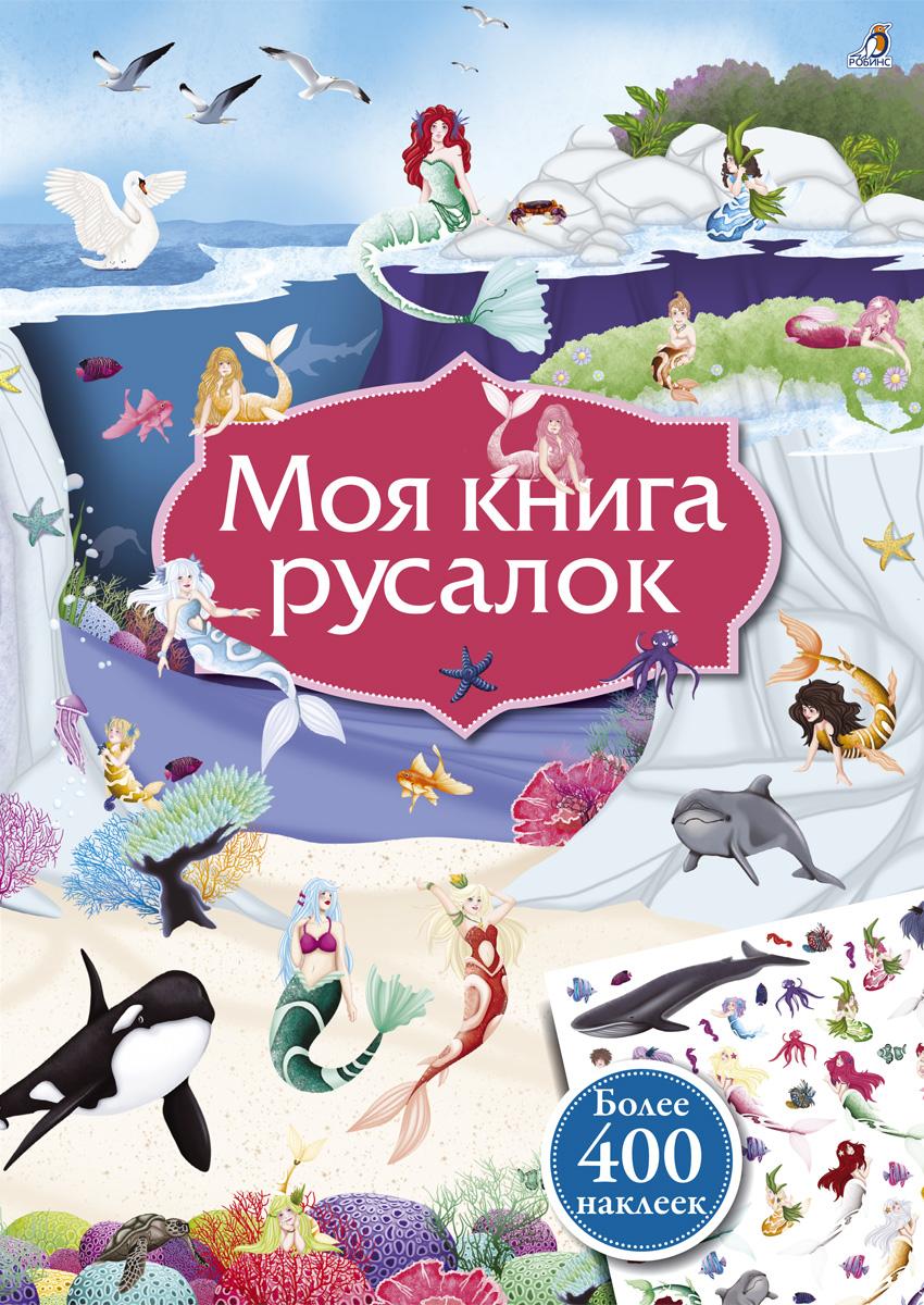 Лаура Соммер Моя книга русалок (+ наклейки) морские истории