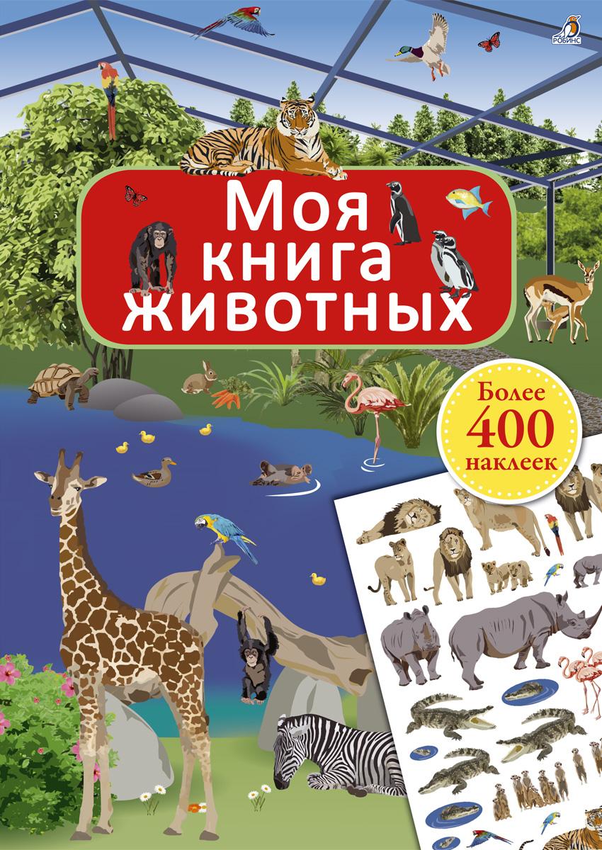 Моя книга животных (+ наклейки)
