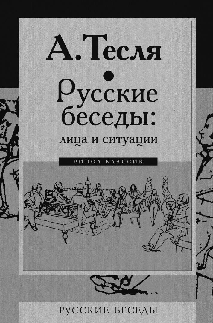 А. Тесля Русские беседы. Лица и ситуации