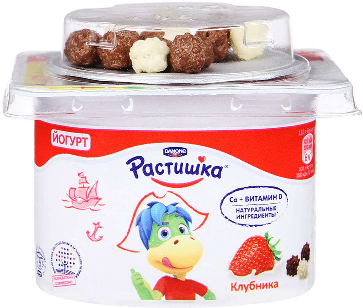 Растишка Йогурт густой Клубника с глазированным драже 3%, 115 г122169Йогурт Растишка производится из нормализованного молока и йогуртовой закваски с добавлением клубничного пюре. Крошечные драже (топпер под крышечкой) сделаны из рисовой и пшеничной муки и покрыты сверху белым и молочным шоколадом.В йогурте в большом количестве содержатся полезные бактерии, белки, витамины и минеральные вещества. Также в этом продукте есть закваска, которая помогает детскому организму защищаться от болезнетворных микробов. Кроме того, йогурты усваиваются легче и быстрее молока. Пищевая ценность йогурта на 100 г: жира – 3,0 г, белка – 3,8 г, углеводов –12,5 г, в т.ч. сахарозы – 6,0 г, витамин Д3 – 1,5 мкг (15% суточнойпотребности); Са – 240 мг (от 27% до 20% суточной потребности).Энергетическая ценность йогурта на 100 г: 92 ккал/388 кДж. Пищевая ценность печенья на 100 г: жира – 20,5 г, белка – 5,6 г, углеводов –64,0 г, в т.ч. сахарозы – 41,7 г.Энергетическая ценность печенья на 100 г: 463 ккал/1942 кДж.