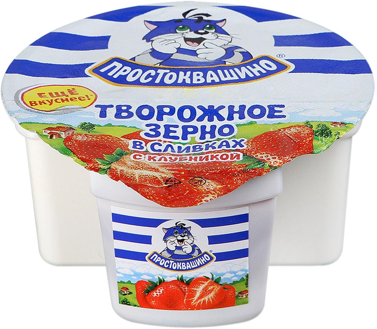 Простоквашино Продукт творожный зерненый Клубника 7%, 150 г простоквашино простокваша термостатная 4% 250 г