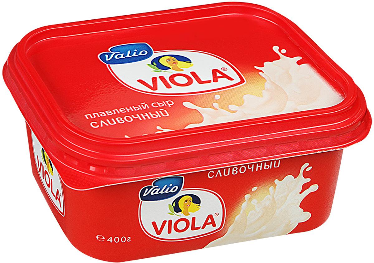 Valio Viola Сыр плавленый Сливочный, 400 г903001Плавленый сыр Viola, знакомый уже трем поколениям россиян, обладает сливочным вкусом, мягкой текстурой и непревзойденным качеством.Плавленый сыр Viola полностью соответствует финским и российским стандартам качества и производится под непосредственным