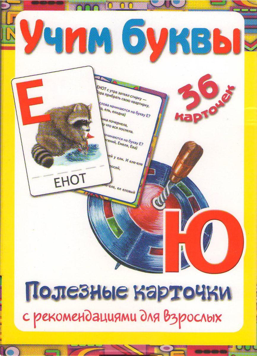 Адонис Обучающая игра Полезные карточки Учим буквы наталья костикова творчество с малышами рисование лепка игры с детьми до 3 лет