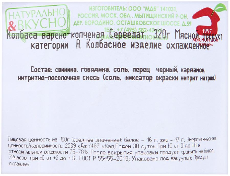 МД Бородина Сервелат колбаса варено-копченая, 320 г Мясной Дом Бородина