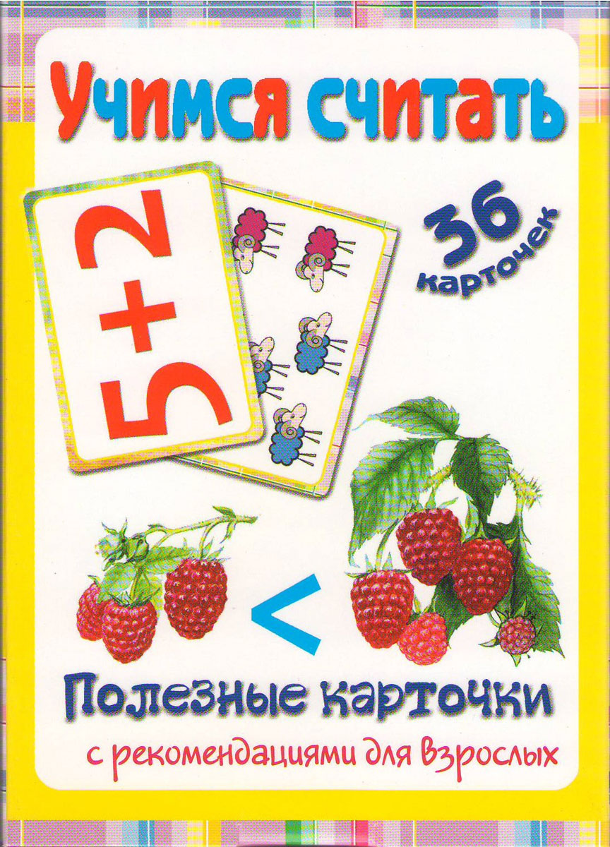 Адонис Обучающая игра Полезные карточки Учимся считать