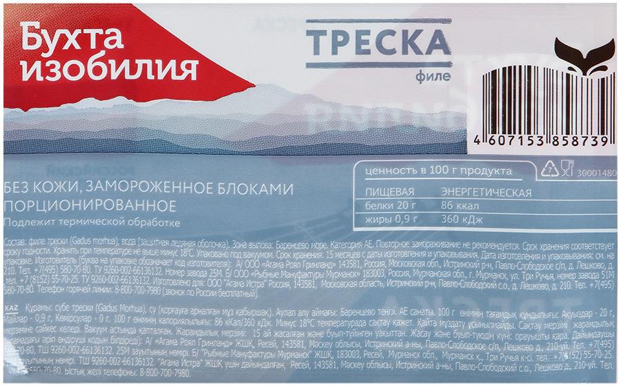 Бухта Изобилия Треска филе порционное, 400 г Бухта Изобилия