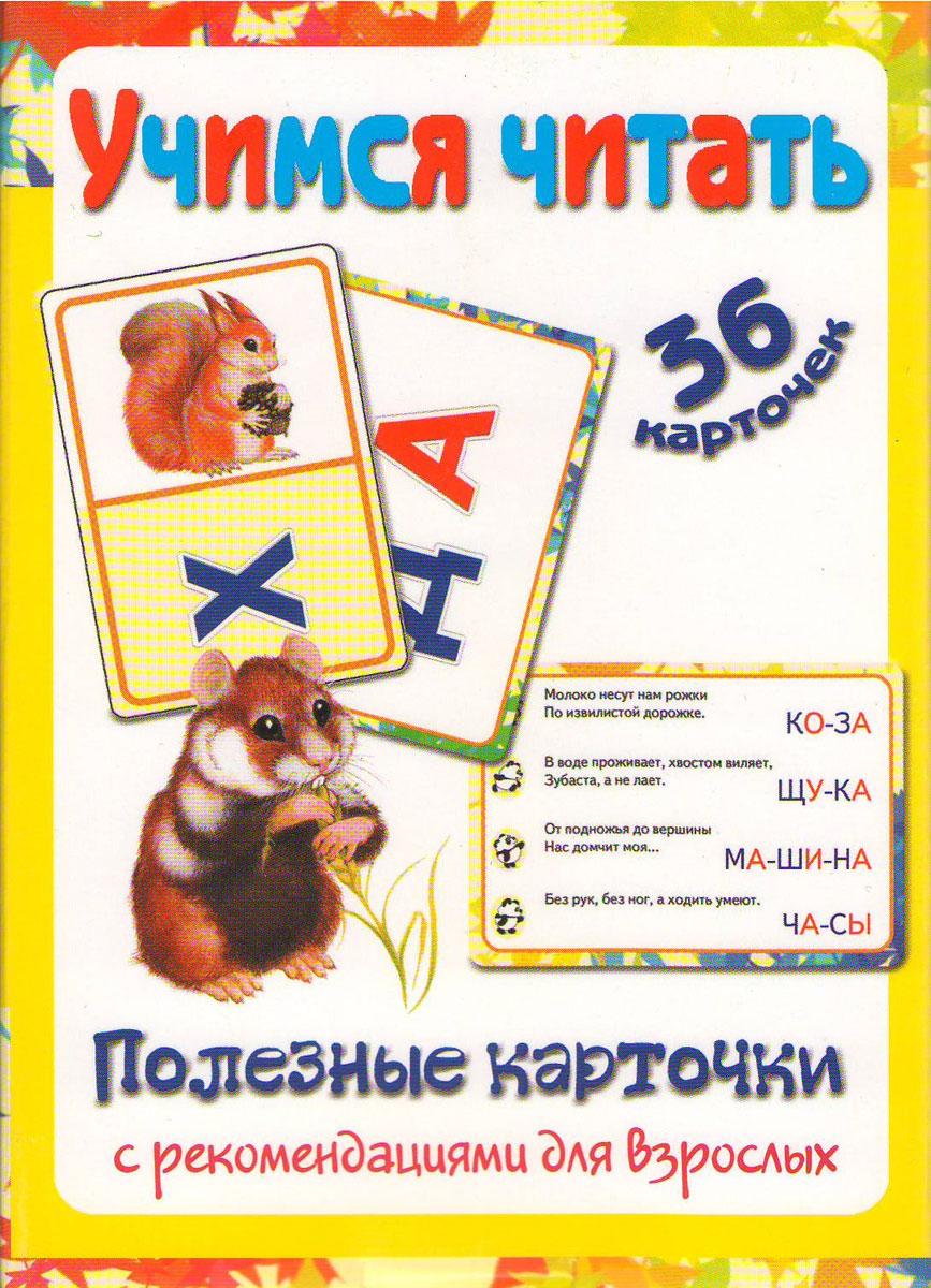 Адонис Обучающая игра Полезные карточки Учимся читать наталья костикова творчество с малышами рисование лепка игры с детьми до 3 лет