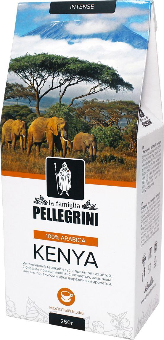 La Famiglia Pellegrini Kenya кофе молотый, 250 г4603734101072Молотый кофе La Famiglia Pellegrini KENYA это мытая арабика класса Specialty, обладает одним из самых сбалансированных и сложных вкусов, отличительной особенностьюкоторого является ярко выраженная кислинка с нотками сладких фруктов.. Помол и обжарка средние, что позволит вам получить потрясающий вкус и аромат при любом способе приготовления.Кофе: мифы и факты. Статья OZON Гид
