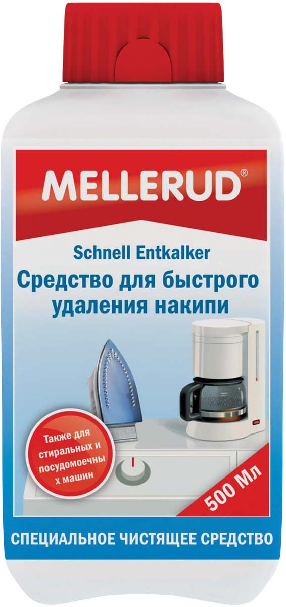 Средство для быстрого удаления известковых отложений Mellerud, 500 мл344Высокоэффективное средство без запаха для быстрого удаления извести в кофеварках, электрочайниках, паросепараторах, утюгах, стиральных машинах, кипятильниках и т.д. Регулярное применение экономит энергию и продлевает жизнь аппаратов. Хватает на 6 раз для кофеварок и 2 раза для стиральных машин.Применение.Дозировка: 1/2 чашки (? 60 мл) средства размешать в 250 мл воды.Кофеварка/кофемашина: Добавить смесь в резервуар для воды. Включить. Половину пропустить. Выключить. Оставить на 15 минут. Включить и пропустить остаток. Промыть водой, пропустив объем 3-х резервуаров.Стиральная машина: 1/2 флакона добавить в отделение для порошка или прямо внутрь барабана. Включить программу основной стирки при температуре 40°C. Через 30 минут выключить и оставить на 1 час. Снова включить и дать программе полностью завершиться, включая полоскание.Внимание. Ознакомьтесь с инструкцией производителя относительно удаления известкового налета.