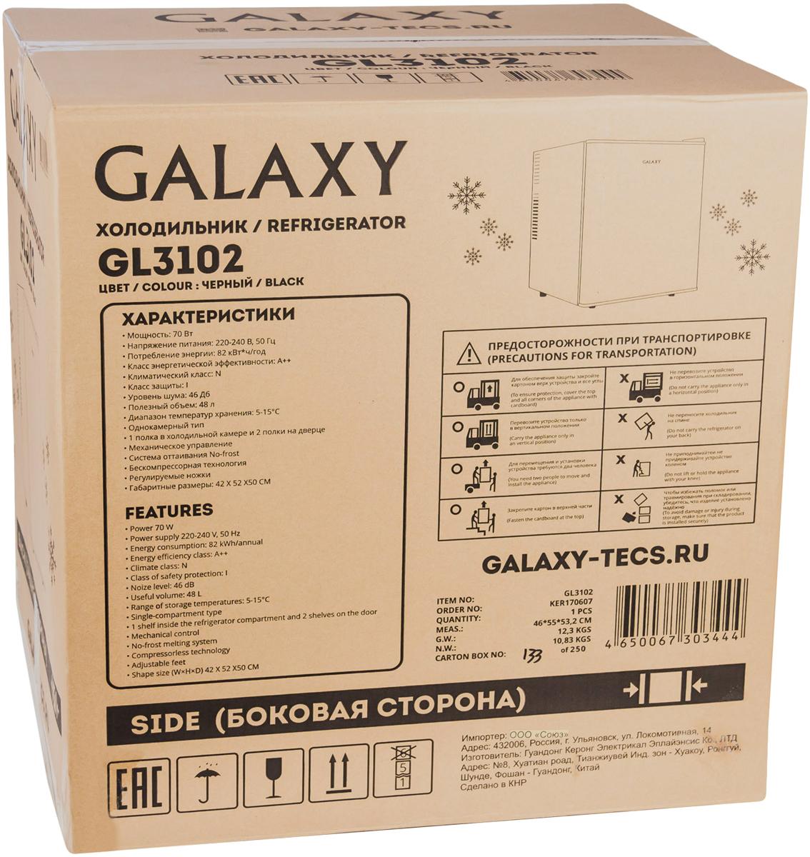 Galaxy GL3102, Blackхолодильник Galaxy