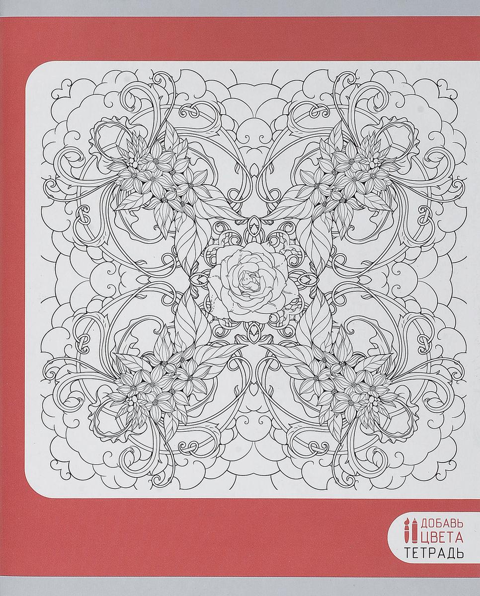 Канц-Эксмо Тетрадь Восхитительные узоры 96 листов в клетку цвет красный тетради канц эксмо темно красная а5 200листов тетради с пластиковой обложкой