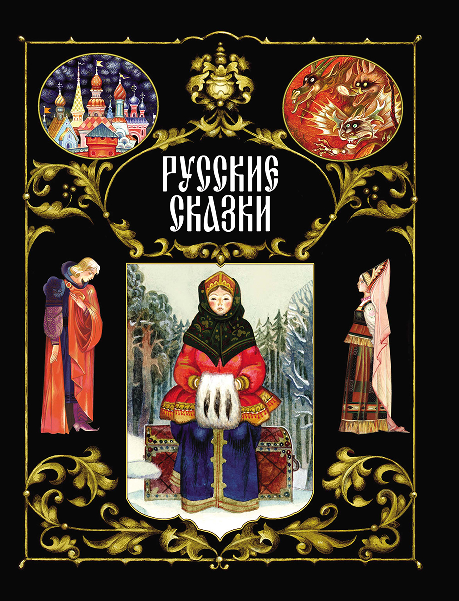 Русские сказки народное творчество веселые русские сказки