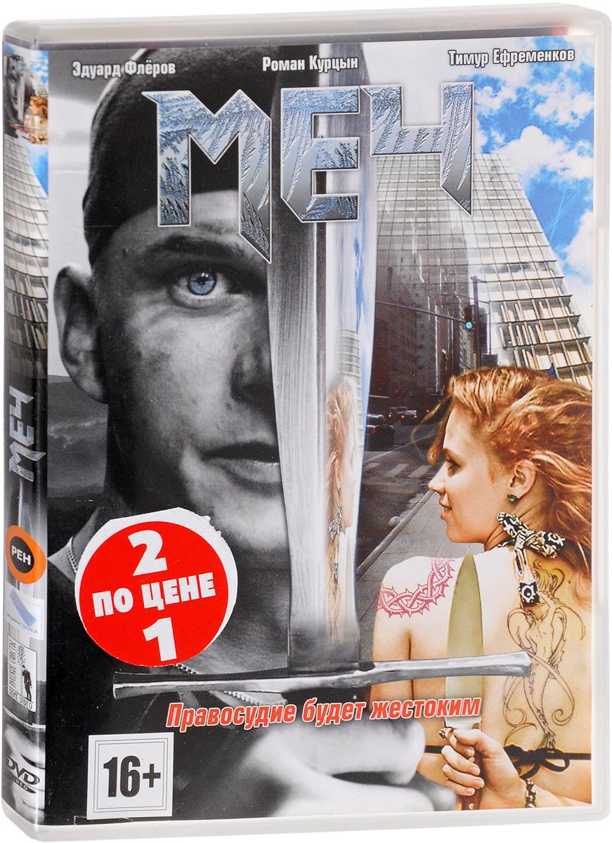 2в1 Сериальный хит: Агент. 01-16 серии / Меч. 01-25 серии (2 DVD) 2в1 сериальный хит поднятая целина 01 03 серии 2 dvd