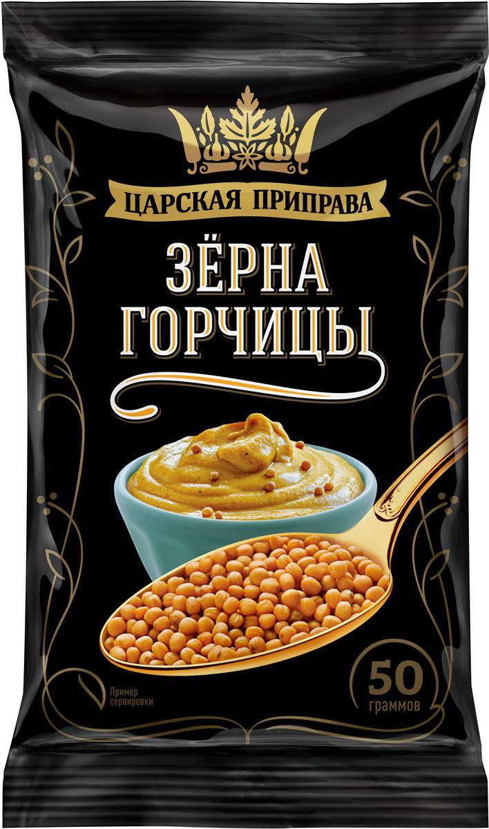 Царская приправа зерна горчицы, 4 пакетика по 50 г царская приправа кавказские травы 4 пакетика по 15 г