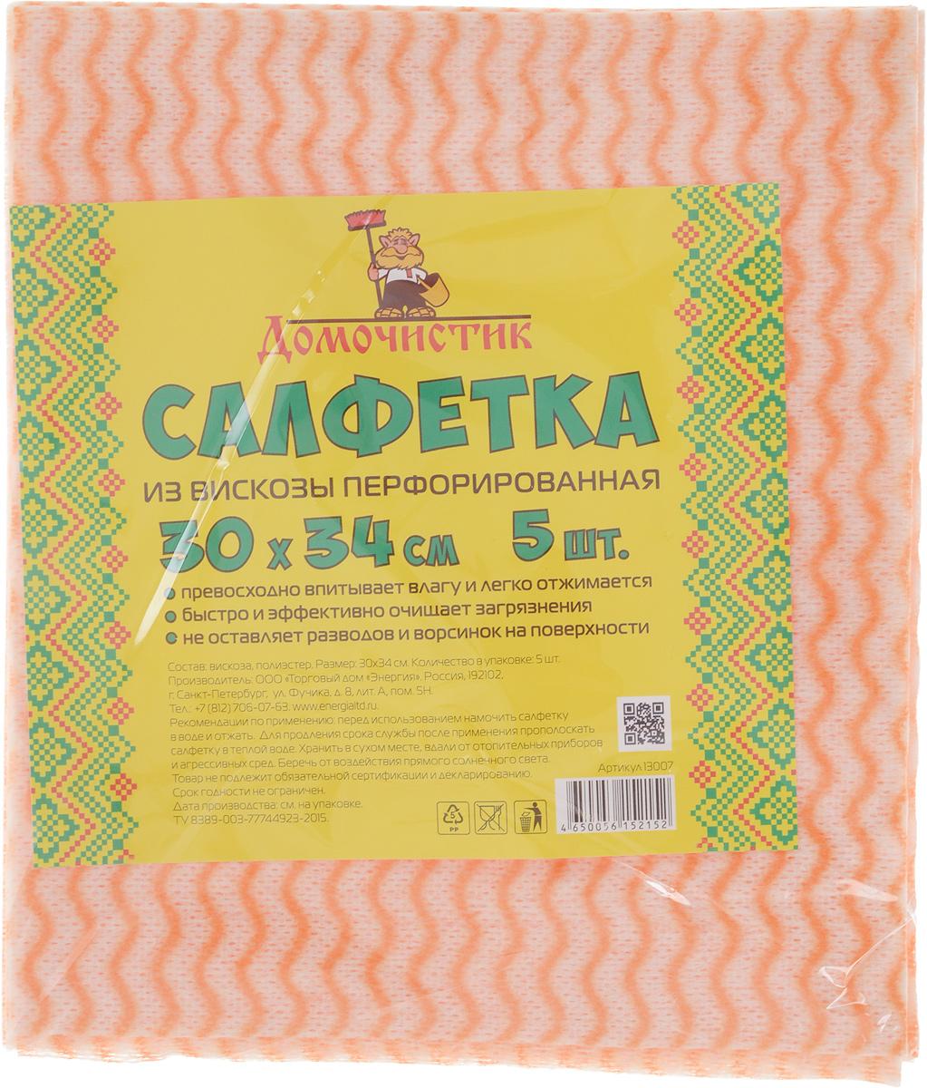 Салфетка для уборки Домочистик из вискозы, перфорированная, цвет: оранжевый, белый, 30 x 34 см, 5 шт13007_оранжевыйПерфорированные салфетки для уборки Домочистик выполнены из вискозы, превосходно впитывают влагу и легко отжимаются. Быстро и эффективно очищают загрязнения, не оставляют разводов. Рекомендации по применению:Перед использованием намочить салфетку в воде и отжать.Для продления срока службы после применения прополоскать в теплой воде.Хранить в сухом месте, вдали от отопительных приборов и агрессивных сред.