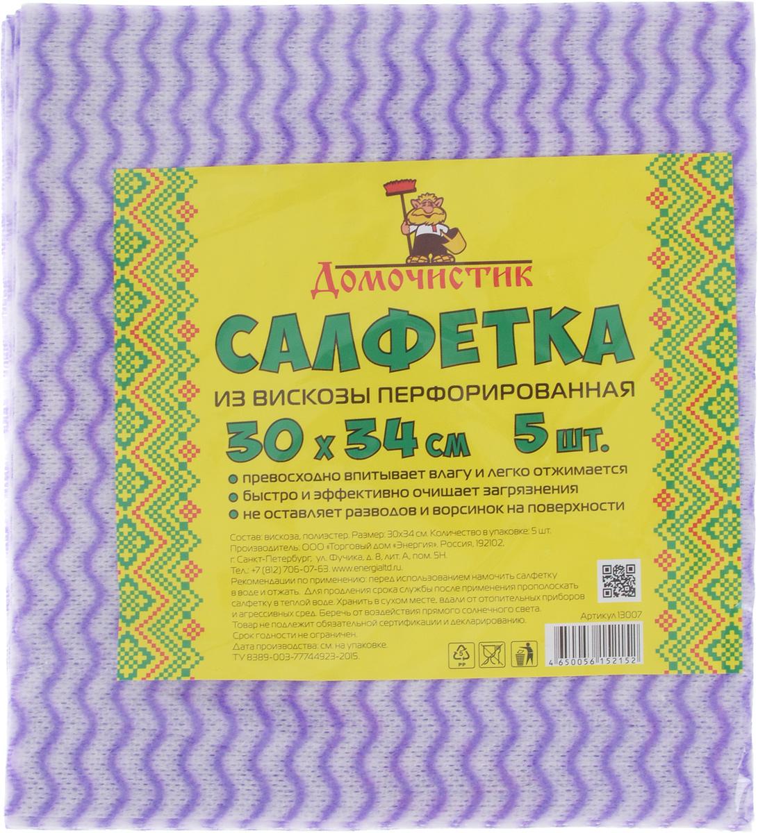 Салфетка для уборки Домочистик из вискозы, перфорированная, цвет: фиолетовый, белый, 30 x 34 см, 5 шт13007_фиолетовыйПерфорированные салфетки для уборки Домочистик выполнены из вискозы, превосходно впитывают влагу и легко отжимаются. Быстро и эффективно очищают загрязнения, не оставляют разводов. Рекомендации по применению:Перед использованием намочить салфетку в воде и отжать.Для продления срока службы после применения прополоскать в теплой воде.Хранить в сухом месте, вдали от отопительных приборов и агрессивных сред.