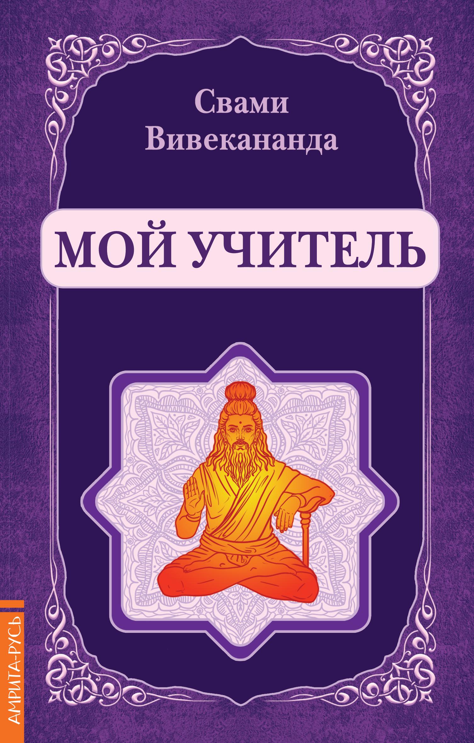 Свами Вивекананда Мой учитель